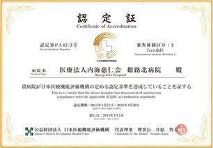 日本医療機能認定機構認証