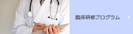 臨床研修プログラム