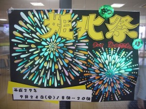 夏祭り準備中270724 (3)