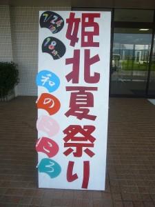 夏祭り準備中270724 (2)