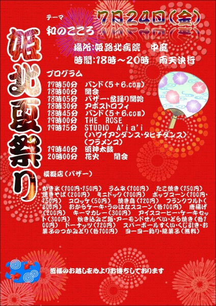 姫北夏祭りパンフレット