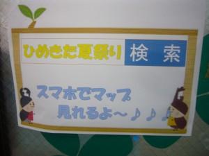 夏祭りマップ