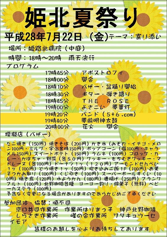 H28年夏祭りお知らせ