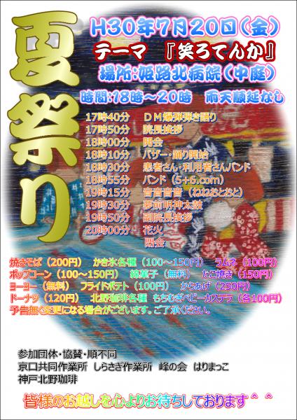 平成30年度夏祭りポスター